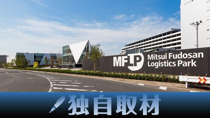【独自取材】三井不動産、soucoの倉庫スペースマッチングサービス利用開始
