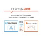 ロジザードのクラウド型WMS、HameeのEC一括支援サービスとAPI連携
