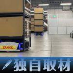 【独自取材】DHLサプライチェーン、日本でデジタル化推進