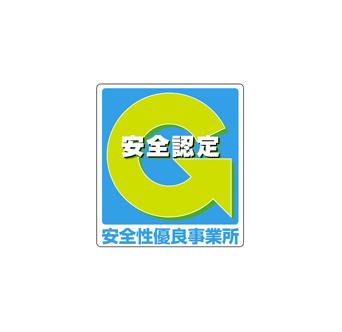 【新型ウイルス】全ト協、20年度のGマーク申請詳細公表を4月24日に延期