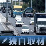 【独自取材、新型ウイルス】日銀短観、運輸・郵便業はリーマンショック後以来の急速な景況感悪化