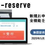 【新型ウイルス】TSUNAGUTE、入出荷予約受付サービスの新規申し込み分は8月末まで無償提供