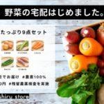 【新型ウイルス】レシピ動画「クラシル」運営のdely、食材宅配サービスを開始