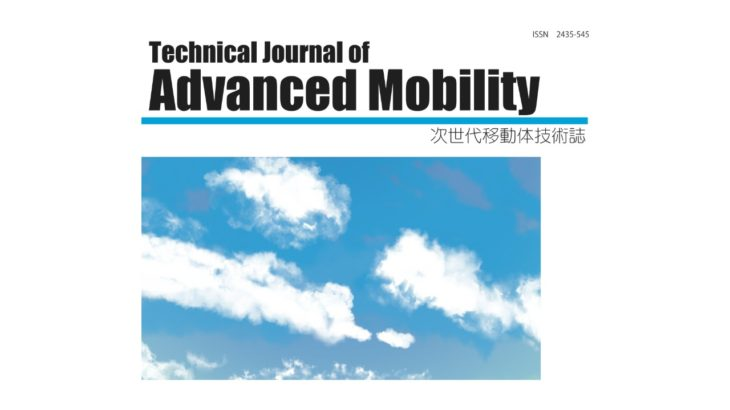 JUIDA、ドローンや空飛ぶクルマなど次世代移動体のオンライン技術論文集を創刊