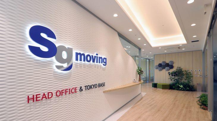 SGムービング、大型物流施設「Xフロンティア」内に本社移転・新事業所開設へ