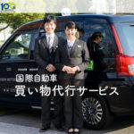 【新型ウイルス】国際自動車、タクシードライバーが買い物代行開始へ