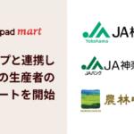 クックパッド、JA横浜などと連携し地産地消型の農畜産物・食材販売を開始