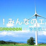 【動画、新型ウイルス】福島・郡山市、GReeeeNの新曲で医療や物流などのエッセンシャルワーカーにエール贈る動画作成
