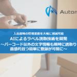 【動画】Automagi、スマホ撮影でラベルのバーコードや文字情報の一括読み取り可能な技術を開発