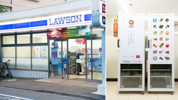 クックパッド、生鮮食品ECの商品受け取り可能な専用ボックスをローソン店舗に設置