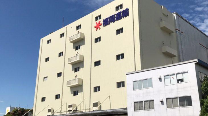 福岡運輸、千葉・船橋の営業所で外装リニューアルしチルド保管スペース拡充