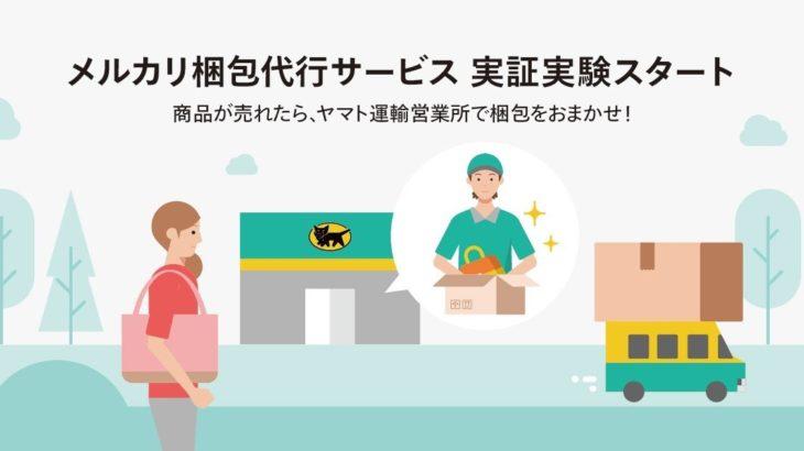 メルカリとヤマト、売れた商品発送時の梱包代行実証実験を開始