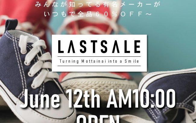 長崎のピンチヒッタージャパン、新品未使用のアパレル一括買い取りを開始