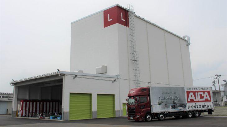 アイカ工業、福島工場に新設の「危険物立体自動倉庫」を公開