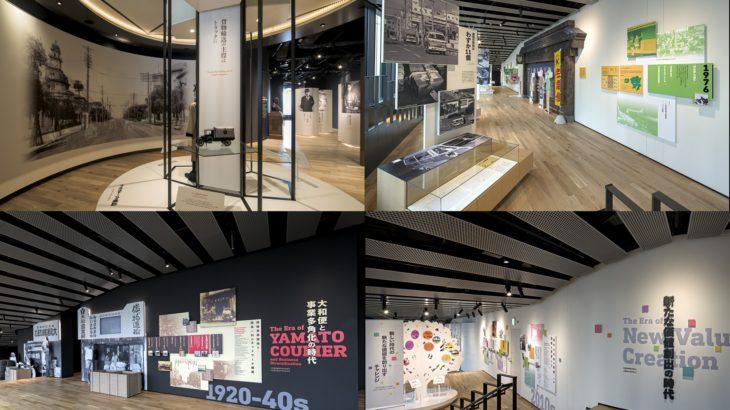 ヤマト100年の歩み紹介する「歴史館」を7月2日開設