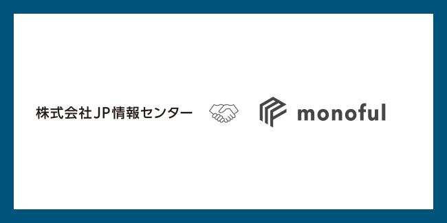モノフル、日本紙パルプ商事傘下のJP情報センターと販売代理店契約締結