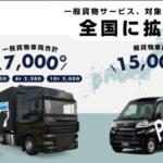 CBCloud、ニーズ増受け一般貨物のマッチングサービスを全国に拡大