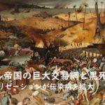 モンゴル帝国の巨大交易網と黒死病~グローバリゼーションが伝染病を拡大~