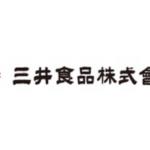 三井食品、今後5年間で物流インフラ中心に1190億円投資へ