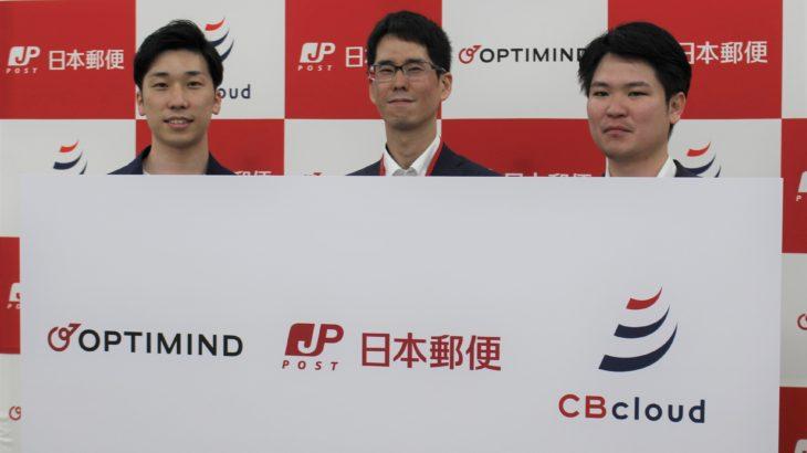 【動画】日本郵便とCBcloud、オプティマインドがAI活用の配達業務支援システム試行導入発表、操作しやすい集配用スクーターも披露★差し替え