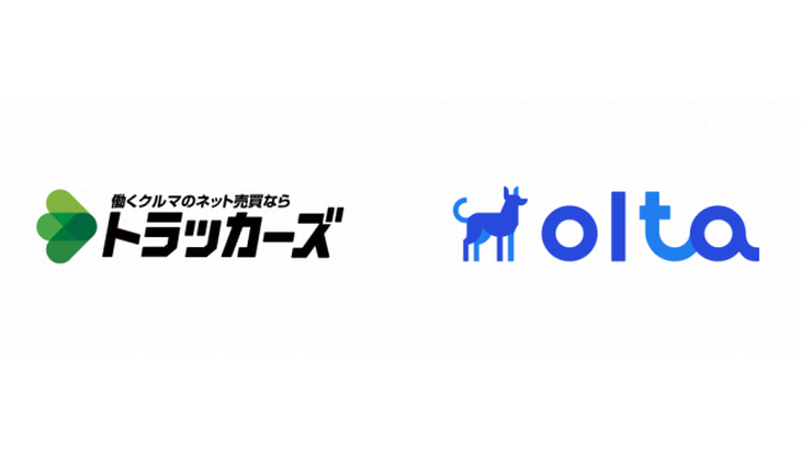 【新型ウイルス】運送業界向けオンライン車両売買仲介のAzoop、ファクタリングサービスのOLTAと業務提携