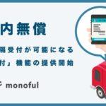 モノフル、トラック入構受付を遠隔地からスマホで可能な新機能追加