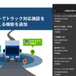 ナビタイムの「トラックカーナビ」、大型車駐車可能な休憩施設の情報共有可能に