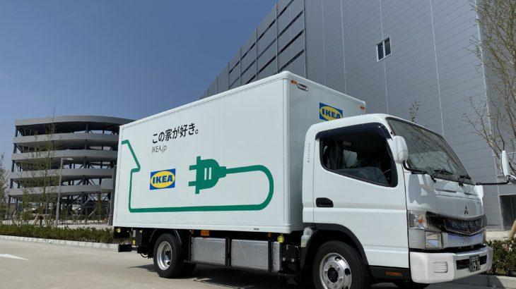 SGムービング、イケア・ジャパンと連携し三菱ふそうのEVトラック2台導入