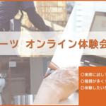 upr、アシストスーツの物流業界など向けオンライン無料体験会を6月30日開始へ