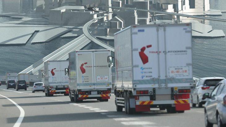 大型トラック4社、後続車有人隊列走行システムの対応技術搭載した車両開発へ連携
