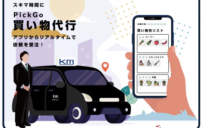 CBcloudと国際自動車が提携、買い物代行にタクシードライバーも参加