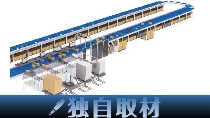 【独自取材】独ベーヴェシステック日本法人、小型商品特化の高速仕分け機を8月から国内投入