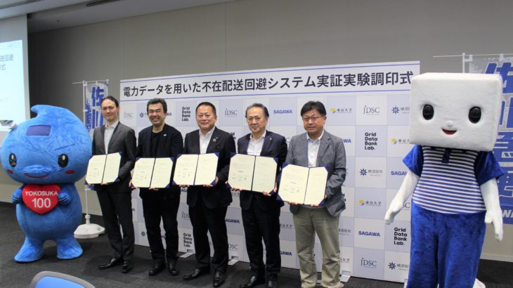 佐川と東京大など、世界初の「AI活用し不在配送解消」実用化へ今秋めどに神奈川・横須賀で実証実験