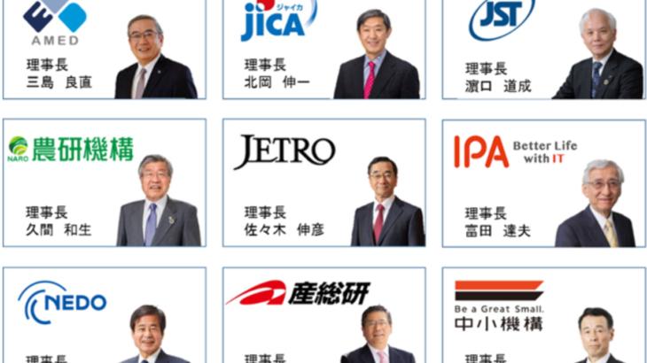 NEDOやJICA、産総研など政府系9機関がスタートアップ企業サポートでタッグ