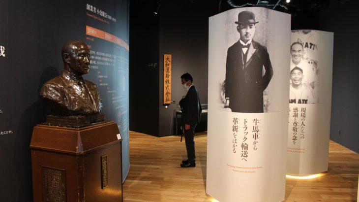 【動画】「宅急便」誕生などヤマトグループ100年の歴史、1時間で追体験