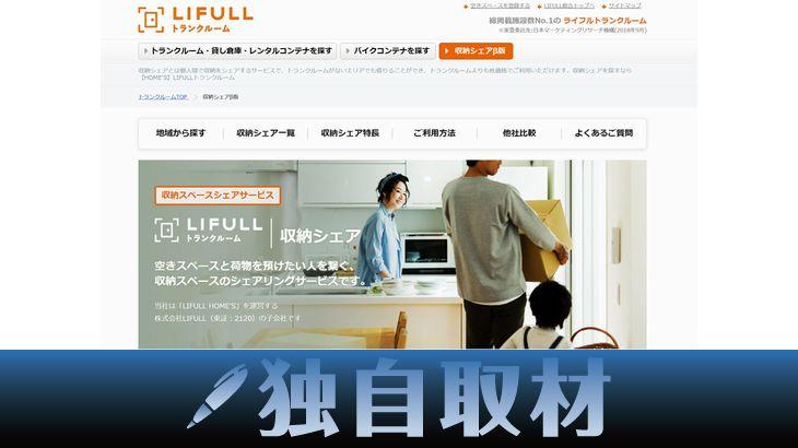 【独自取材】「収納スペースシェア」のLIFULL SPACE、倉庫業など物流企業との連携に意欲