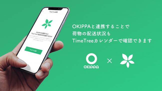 置き配バック「OKIPPA」、カレンダーシェアアプリ「TimeTree」と連携