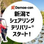 出前館、新潟で地元軽貨物業者と組み「シェアリングデリバリー」開始
