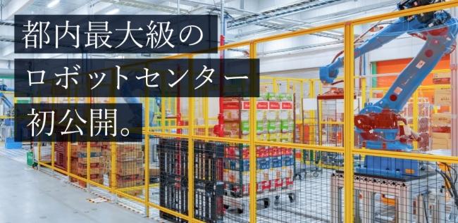 MUJIN、都内最大級ロボットセンターの特別内覧会を7月28~30日開催