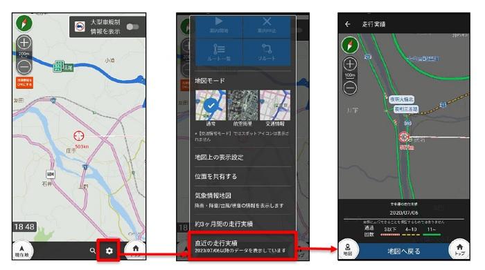 【九州豪雨】走行可能ルート表示、九州支援に向かうトラックへ無料開放