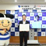 CBcloudと東大阪市が提携、買い物代行サービスを高齢者らに提供へ