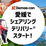 出前館、愛媛で地元軽貨物業者と連携し「シェアリングデリバリー」開始