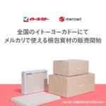 メルカリ、梱包用資材を全国のイトーヨーカドーで発売