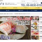鴻池運輸、飲食業界向けに和風・洋風の冷凍魚介商品販売するECサイト開設