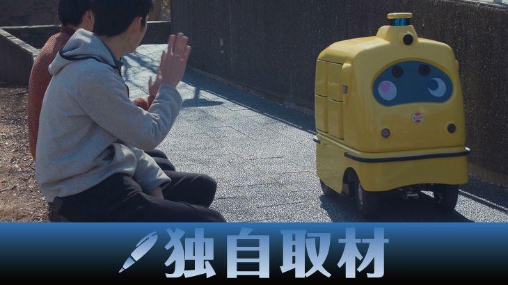 【独自取材】無人宅配ロボの公道走行実験、10社以上が実施検討