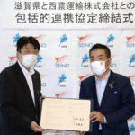 西濃運輸と滋賀県が包括的連携協定を締結、CO2排出削減などで協力へ