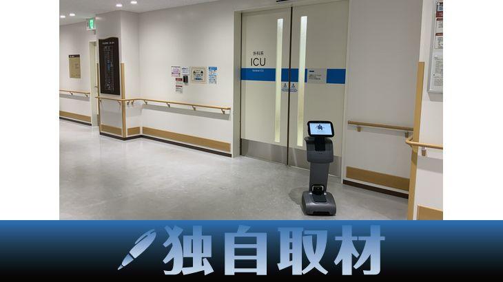 【独自取材、動画】大成建設とモノプラスが自律移動ロボットで病院業務効率化へ、将来は物流施設などでの活用視野