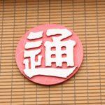 日本通運が通期連結業績予想を上方修正、経常増益に転換