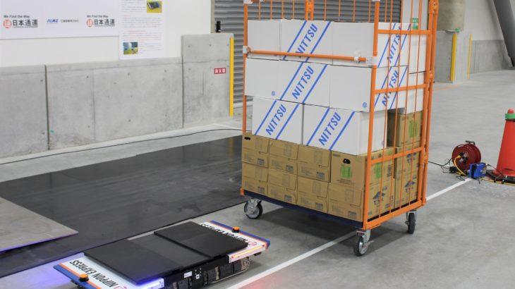【動画】日通と日通商事、ロールボックスパレットを円滑に搬送可能なAGVのデモ公開