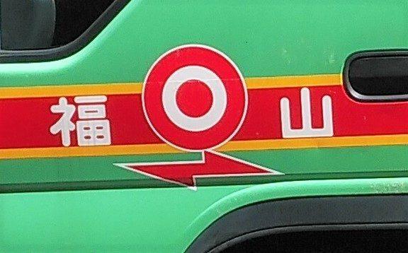【新型ウイルス】福山通運、沖縄のイオン向け物流センターの従業員1人が感染判明